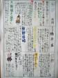 6thnewspaper001-007